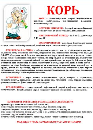 pamyatka-kor.png