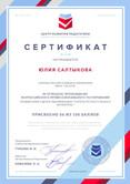 Профес.тестирование Салтыкова 2019.jpg