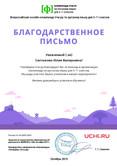 Letter_Saltykova_Yuliya_Valerievna_91206