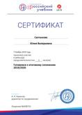 Certificate_5901872.jpg