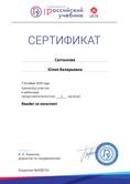 Certificate_5899524.jpg