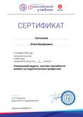 Certificate_5899606.jpg