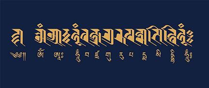 800px-Vajra_Guru_Mantra.svg (Copier).png