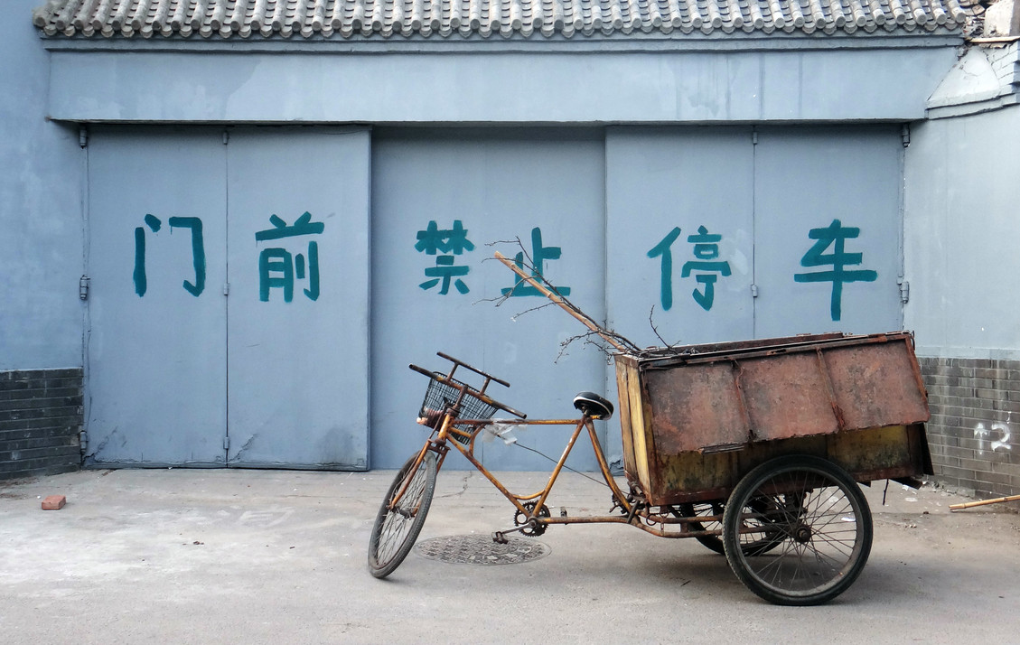 Inside a Beijing Hutong, China.