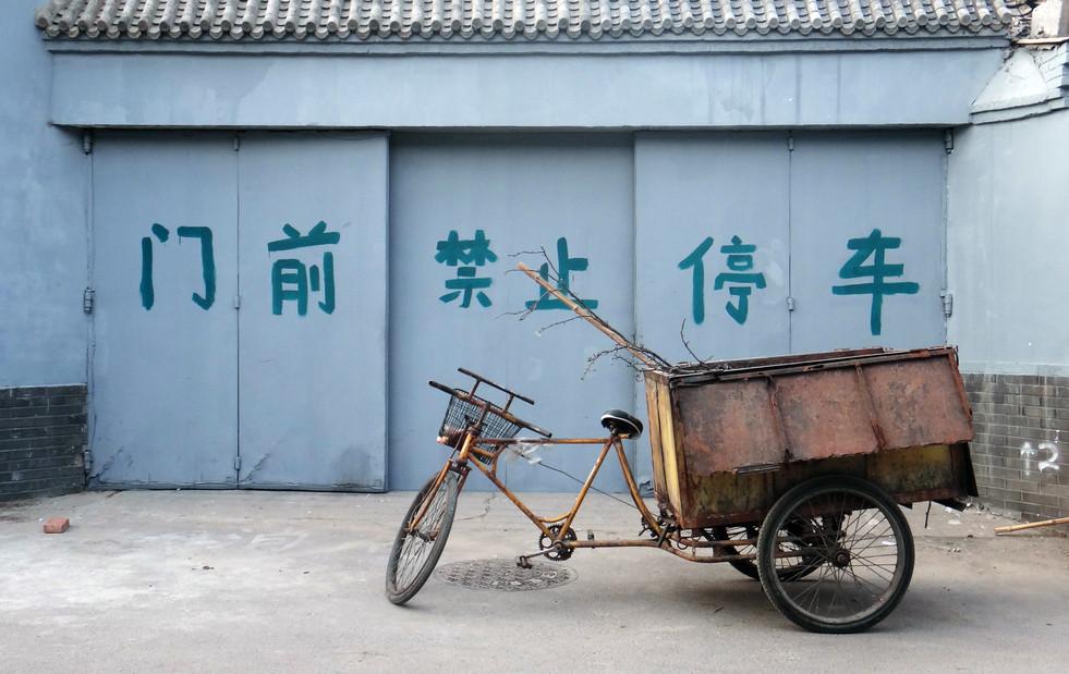 Beijing Hutong, 2017.