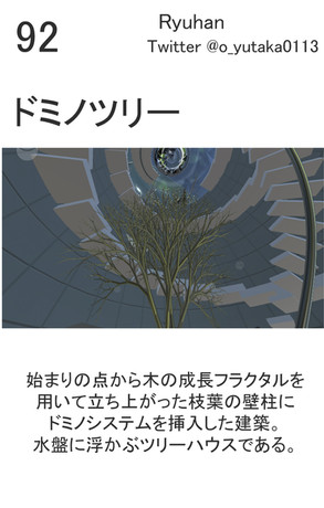 <番匠カンナ> ギラギラとした樹の造形がかっこいい。樹が構造になるからバーチャルと言わずリアルでつくりたみがある。樹形の構造利用といえば伊東豊雄や磯崎新もやっているし  <moz> 木々の重なりから生まれる偶発的な空間が秘密基地欲を刺激して、住みかたを想像させられるご提案ですね。壁に囲まれた螺旋階段から住まいへ向かう=自分だけの場所に向かうワクワク感が感じられました。  <VoxelKei> 中心のフラクタル樹木と屋上のドーム&球体に謎の古代文明を感じます。。。周りのトゲトゲは防衛システムだろうか・・・
