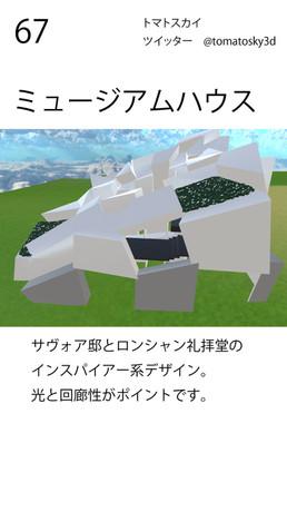 <番匠カンナ> 複雑な内部空間が面白かった。平田晃久の「からまりしろ」に似てる!  <moz> とにかく空間の作り方が素敵だなと思いました。62番とも通じますが開口から覗く他VR建築やスカイドームがランダムに動いて見えて楽しいです。  <VoxelKei> アーティスティック!ベイクされているので内部構造もよく分かって良かったです。