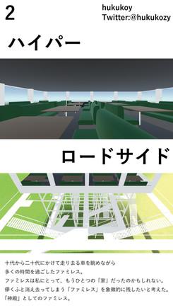<番匠カンナ> 普通は駐車場から決められて2階にあるフロアが、駐車から開放されて浮かんでいったんだね(たぶん)  <moz> 自己がより深く形成される10~20代までの感情が具現化しているようで、製作者さんの内面を覗いているようでとても神秘的で美しい、切ない気持ちになりました。  <VoxelKei> 本人の思い出をモチーフにした作品は趣き深いですね。この窓からどんな光景を見てたのかな。