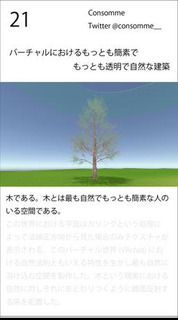 <番匠カンナ> 床が木の周りを回っているだけではなく、木の下、幹の近く、密集する枝の中等、木をもっといろいろ体験できるとよかった  <moz> 最上階の多重層構成の床は、机にも、寝床にも変化するようで、それでいて特定箇所からしか見えないのは面白いなと思います。  <VoxelKei> 地上からは見えない階層構造になってるのが面白い。樹木自体にもう少し力が入ってるとよかったかも。