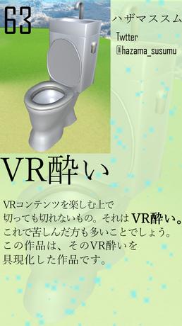 <番匠カンナ> なんか便器の陶器の内側みたいなあらぬ場所にハマったんですけど!  <moz> ものすごくメタで笑いました。実際VR酔してたらこのVR建築内に居れないでしょうけど…便器のなかの空間はウネウネとしていて秘密基地感あって楽しいかもしれません。  <VoxelKei> 便器も建築になります。そう、VRならね・・・