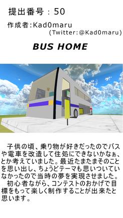<番匠カンナ> バスに住むかぁ…私は猫バスでもふりたい  <moz> バスを改造して家に住むというロマンを実現した(したい)、こだわりを感じました。現実では一見実現できそうでも難しそうな提案をバーチャルなら比較的制限なく構築できるので昔のワクワクさを取り戻せることを再認識したお家の一つです。  <VoxelKei> バスに住むという夢を叶えた作品。内部の空間がなかなか心地よかった。キャンピングカー欲しいなー。