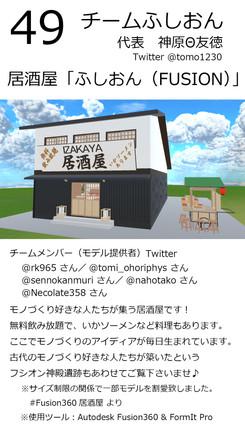 ありがとうFusion360賞