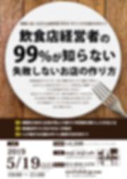 飲食店セミナー(20190519).jpg