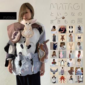 「MATAGIというなのまきもの展」