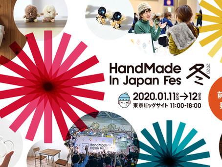 HandMade In Japan Fes 冬(2020) 出店します