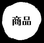 ボタン_商品.png