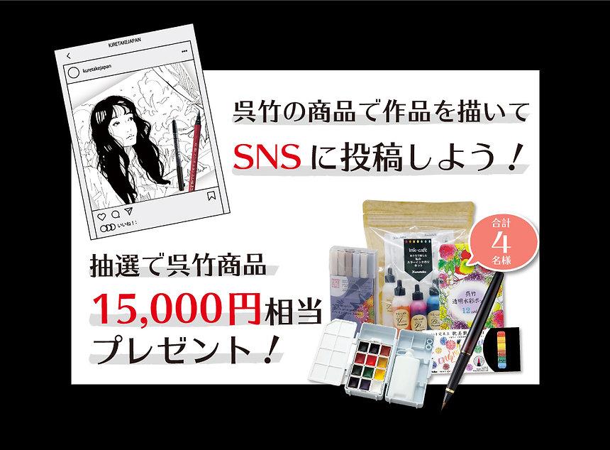 Inktoberキャンペーン告知.jpg