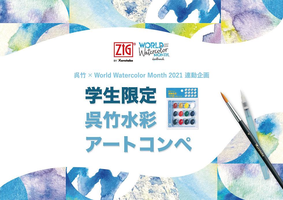 WWM_web_image21.jpg