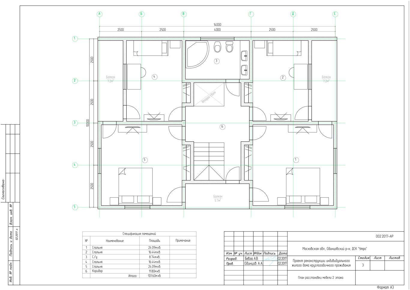 План расстановки мебели 2 этаж