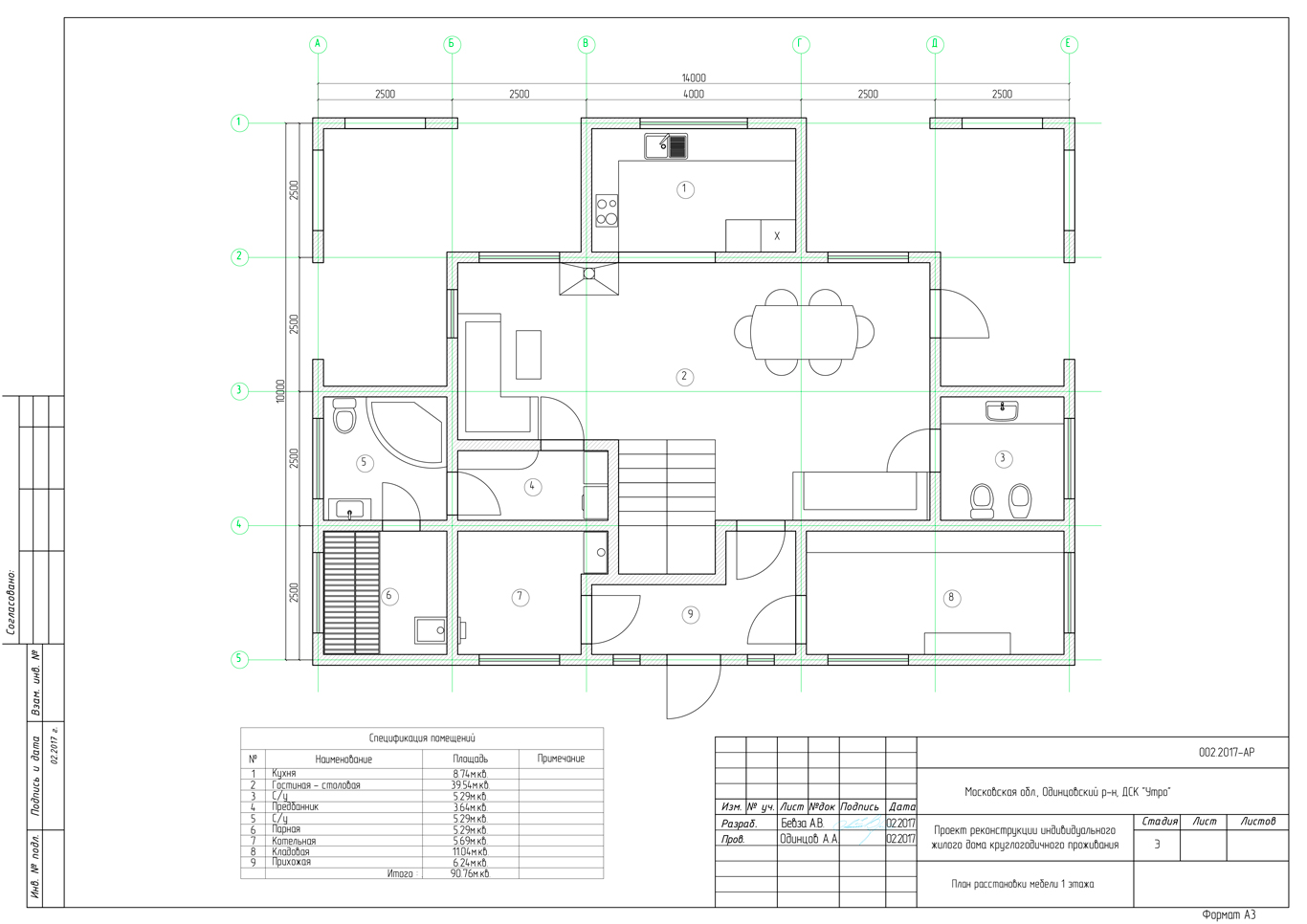 План расстановки мебели 1 этаж