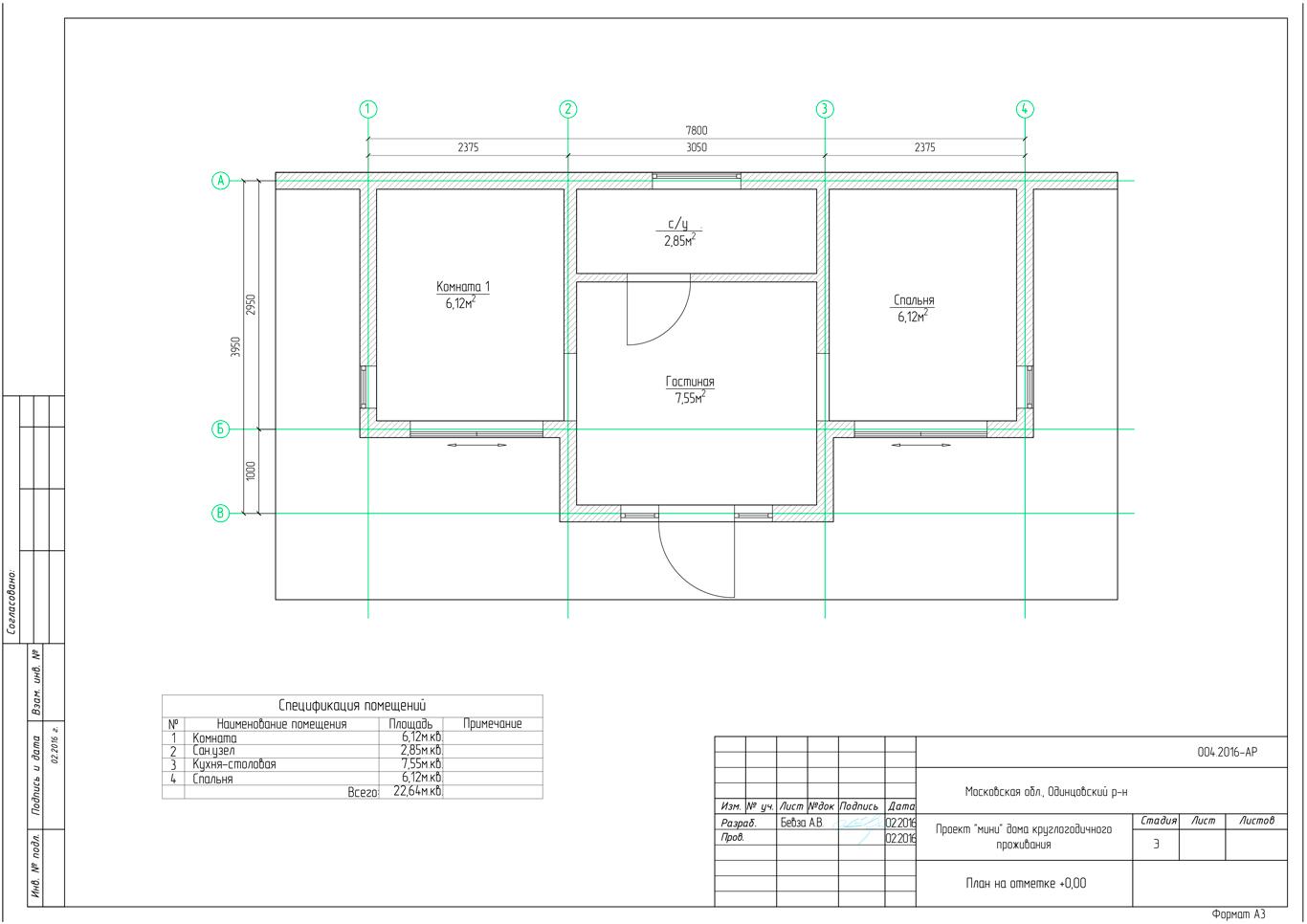 Поэтажный-план