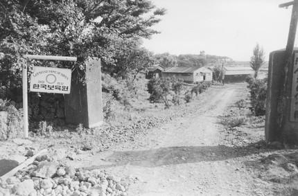 제주도 한림부근 한국보육원 -1957