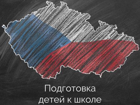 Подготовка детей к школе в Чехии