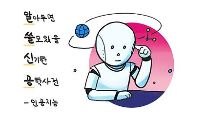 알쓸신공_인공지능_0.png
