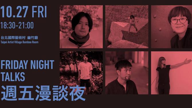 Taipei Artist Village | Artist Talk