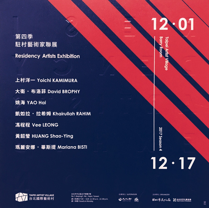 Taipei Artist Village Exhibition