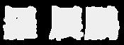 羅展鵬logo_工作區域 1.png