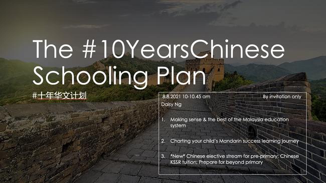 A #10YearsChineseSchoolingPlan for Mandarin mastery