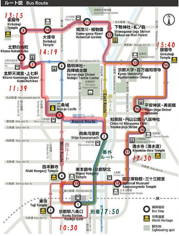 Kyoto World Heritage Loop Bus