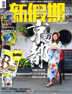 홍콩 잡지 [홍콩 weekend weekly]에 유메야카타가 소개되었습니다.