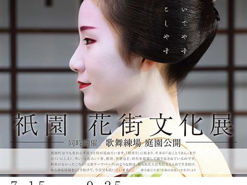 Gion Kagai Cultural Exhibition