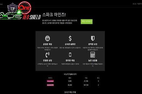 스파크마인즈 먹튀 사이트 신상정보 - 온라인카지노