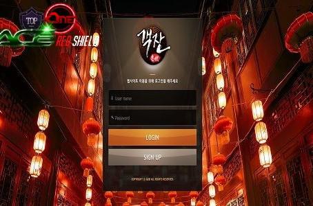 객잔 먹튀 사이트 신상정보 - 바카라사이트