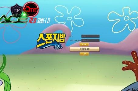 스폰지밥 먹튀 사이트 신상정보 - 바카라사이트