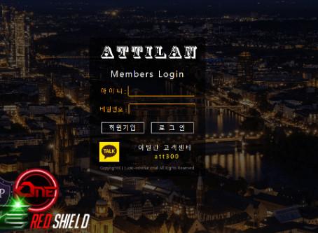 아틸란 먹튀 사이트 신상정보 - 온라인바카라