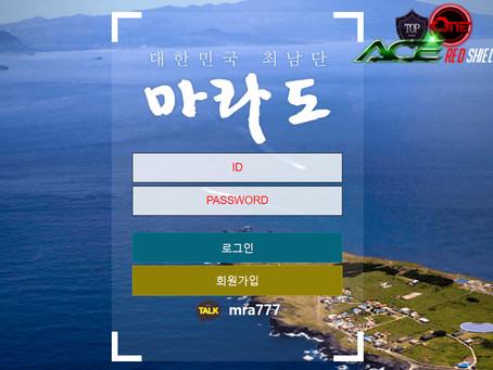마라도 먹튀 사이트 신상정보 ~ 온라인카지노