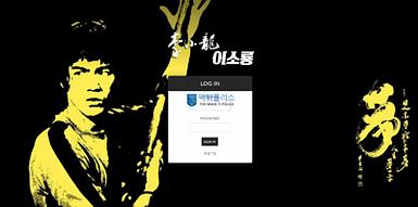 [먹튀사이트] 이소룡 토토검증 먹튀검증은 먹튀온라인카지노