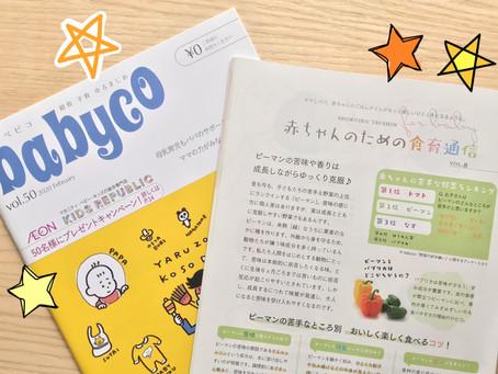 babyco vol.50 食育通信「ピーマン」を監修しました