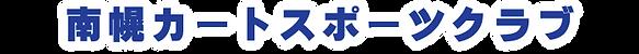 日本語ロゴ.png