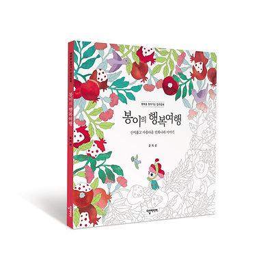 행복을 찾아가는 컬러링북, 봉이의 행복여행