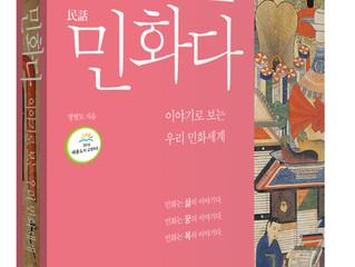 <민화는 민화다>가 세종도서 교양부문에  선정되다!