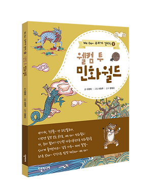 웰컴 투 민화월드 (We Go~ 우리가 간다! 2)