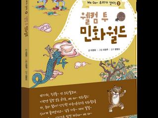 [기사모음] 웰컴 투 민화월드(We Go 우리가 간다2)