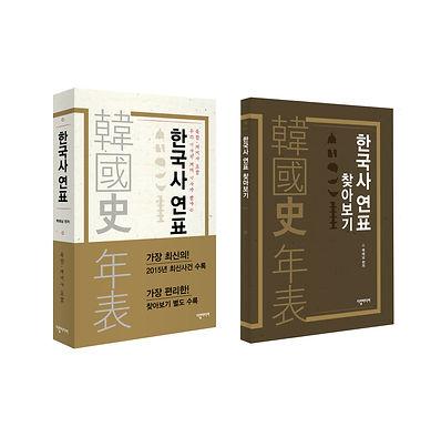 한국사연표