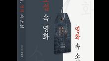 <소설 속 영화, 영화 속 소설> 세종도서 교양부문에 선정되다!