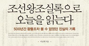 조선왕조실록으로 오늘을 읽는다